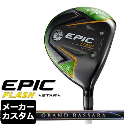 【メーカーカスタム】Callaway(キャロウェイ) EPIC FLASH STAR フェアウェイウッド GRAND BASSARA GB29 カーボンシャフト 【日本正規品】