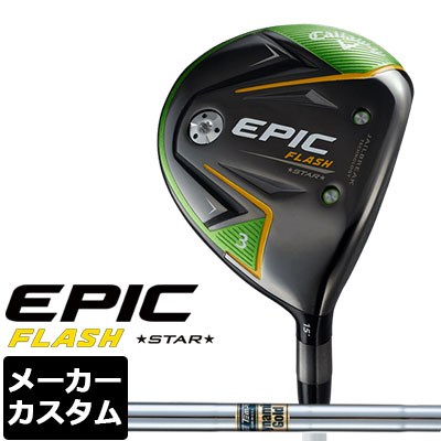 【メーカーカスタム】Callaway(キャロウェイ) EPIC FLASH STAR フェアウェイウッド Dynamic Gold スチールシャフト 【日本正規品】
