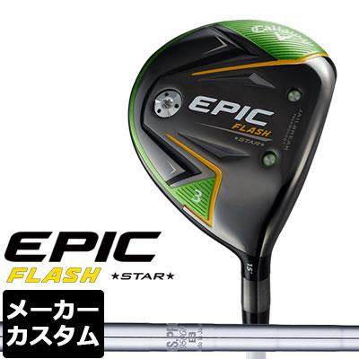 【メーカーカスタム】Callaway(キャロウェイ) EPIC FLASH STAR フェアウェイウッド N.S.PRO 950GH FW スチールシャフト 【日本正規品】