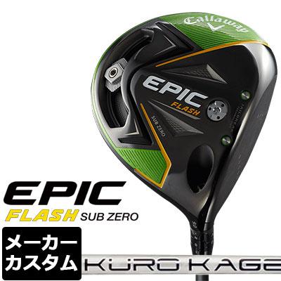 【メーカーカスタム】Callaway(キャロウェイ) EPIC FLASH SUB ZERO ドライバー KUROKAGE XT カーボンシャフト 【日本正規品】