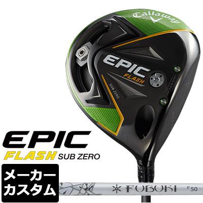 【メーカーカスタム】Callaway(キャロウェイ) EPIC FLASH SUB ZERO ドライバー FUBUKI V カーボンシャフト 【日本正規品】, E-NOALZU 46fc803e