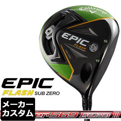 【メーカーカスタム】Callaway(キャロウェイ) EPIC FLASH SUB ZERO ドライバー SPEEDER Evolution III カーボンシャフト 【日本正規品】, ヨドエチョウ 8064ee05