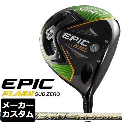 【メーカーカスタム】Callaway(キャロウェイ) EPIC FLASH SUB ZERO ドライバー ZERO SPEEDER カーボンシャフト 【日本正規品】