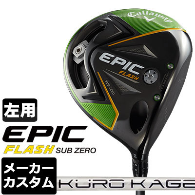 【メーカーカスタム】Callaway(キャロウェイ) EPIC FLASH SUB ZERO ドライバー 【左用】 KUROKAGE XT カーボンシャフト 【日本正規品】