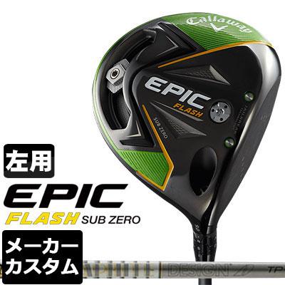 【メーカーカスタム】Callaway(キャロウェイ) EPIC FLASH SUB ZERO ドライバー 【左用】 TourAD TP カーボンシャフト 【日本正規品】, 肉のいとう d561c6ae