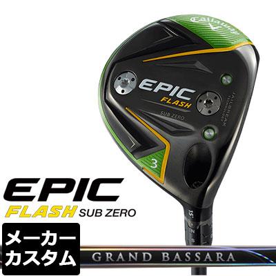 【メーカーカスタム】Callaway(キャロウェイ) EPIC FLASH SUB ZERO フェアウェイウッド GRAND BASSARA GB29 カーボンシャフト 【日本正規品】