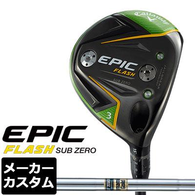 【メーカーカスタム】Callaway(キャロウェイ) EPIC FLASH SUB ZERO フェアウェイウッド Dynamic Gold スチールシャフト 【日本正規品】