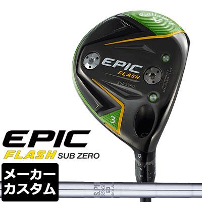 【メーカーカスタム】Callaway(キャロウェイ) EPIC FLASH SUB ZERO フェアウェイウッド N.S.PRO 950GH FW スチールシャフト 【日本正規品】