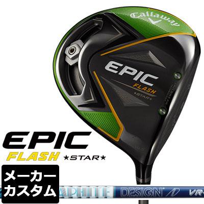 【メーカーカスタム】Callaway(キャロウェイ) EPIC FLASH STAR ドライバー TourAD VR カーボンシャフト 【日本正規品】