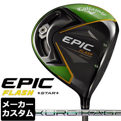 【メーカーカスタム】Callaway(キャロウェイ) EPIC FLASH STAR ドライバー KUROKAGE XD カーボンシャフト 【日本正規品】