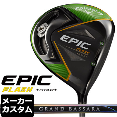 【メーカーカスタム】Callaway(キャロウェイ) EPIC FLASH STAR ドライバー GRAND BASSARA GB29 カーボンシャフト 【日本正規品】