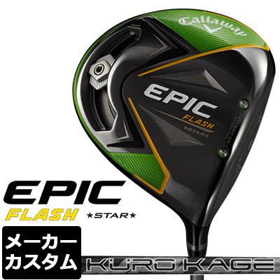 【メーカーカスタム】Callaway(キャロウェイ) EPIC FLASH STAR ドライバー KUROKAGE XM カーボンシャフト 【日本正規品】, ボローニャウエブショップ 581e8abe