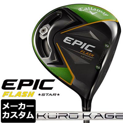 【メーカーカスタム】Callaway(キャロウェイ) EPIC FLASH STAR ドライバー KUROKAGE XT カーボンシャフト 【日本正規品】