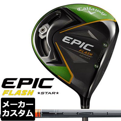 【メーカーカスタム】Callaway(キャロウェイ) EPIC FLASH STAR ドライバー TENSEI CK PRO ORANGE カーボンシャフト 【日本正規品】