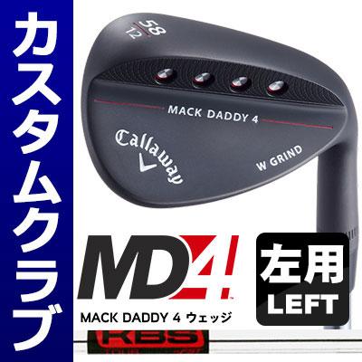 【メーカーカスタム】Callawey(キャロウェイ) MACK DADDY 4 -MD4- ウェッジ 【左用-LEFT HAND-】 (マットブラック) KBS Tour スチールシャフト