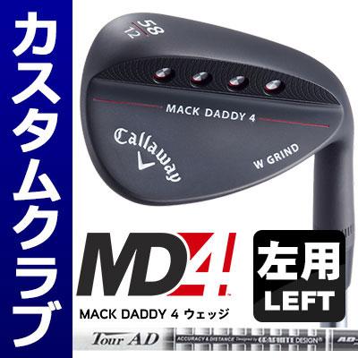 【ゲリラセール開催中】【メーカーカスタム】Callawey(キャロウェイ) MACK DADDY 4 -MD4- ウェッジ 【左用-LEFT HAND-】 (マットブラック) TourAD AD カーボンシャフト
