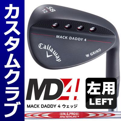 【メーカーカスタム】Callawey(キャロウェイ) MACK DADDY 4 -MD4- ウェッジ 【左用-LEFT HAND-】 (マットブラック) N.S.PRO MODUS3 Tour 120 スチールシャフト