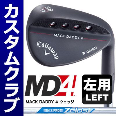 【ゲリラセール開催中】【メーカーカスタム】Callawey(キャロウェイ) MACK DADDY 4 -MD4- ウェッジ 【左用-LEFT HAND-】 (マットブラック) N.S.PRO ZELOS 7 スチールシャフト