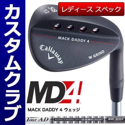 【ゲリラセール開催中】【メーカーカスタム】Callawey(キャロウェイ) MACK DADDY 4 -MD4- ウェッジ (マットブラック) 【レディーススペック】 TourAD AD-65 Type2 カーボンシャフト