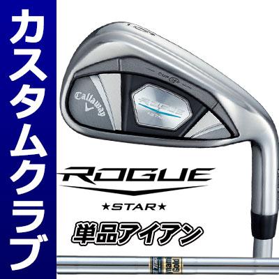 【メーカーカスタム】Callawey(キャロウェイ) ROGUE STAR アイアン 単品 (#5、AW、GW、SW) Dynamic Gold スチールシャフト