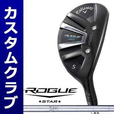 【メーカーカスタム】Callawey(キャロウェイ) ROGUE STAR ユーティリティ N.S.PRO 950GH スチールシャフト