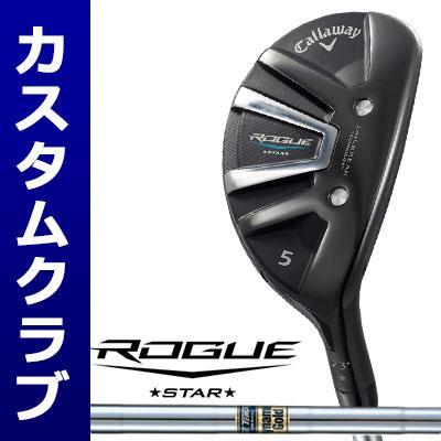 【メーカーカスタム】Callawey(キャロウェイ) ROGUE STAR ユーティリティ Dynamic Gold スチールシャフト