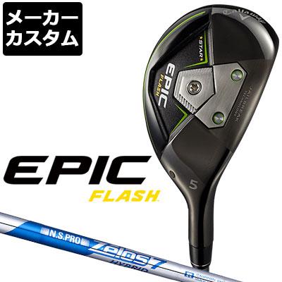 【メーカーカスタム】Callaway(キャロウェイ) EPIC FLASH STAR ユーティリティ N.S.PRO Zelos 7 Hybrid スチールシャフト 【日本正規品】
