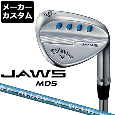 【メーカーカスタム】Callaway(キャロウェイ) JAWS MD5 クロム ウェッジ ALLOY 青 SORA スチールシャフト 【日本正規品】