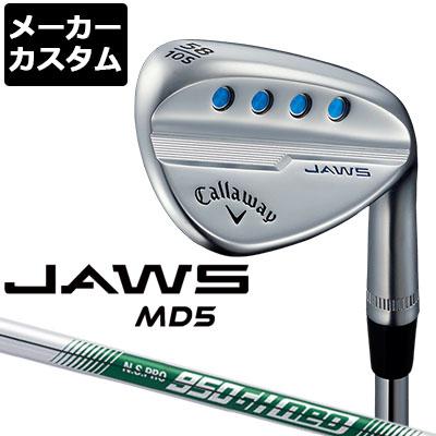 【メーカーカスタム】Callaway(キャロウェイ) JAWS MD5 クロム ウェッジ N.S.PRO 950GH neo スチールシャフト 【日本正規品】