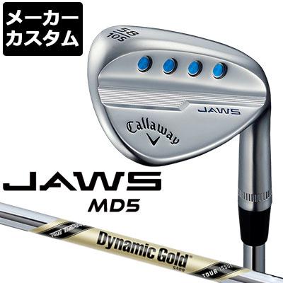 【メーカーカスタム】Callaway(キャロウェイ) JAWS MD5 クロム ウェッジ Dynamic Gold Tour Issue スチールシャフト 【日本正規品】