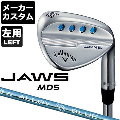 日本仕様 ジョーズ 軟鉄ウェッジ メーカーカスタム Callaway キャロウェイ JAWS MD5 日本正規品 クロム 人気ショップが最安値挑戦 ウェッジ BLUE お中元 SORA ALLOY スチールシャフト 左用