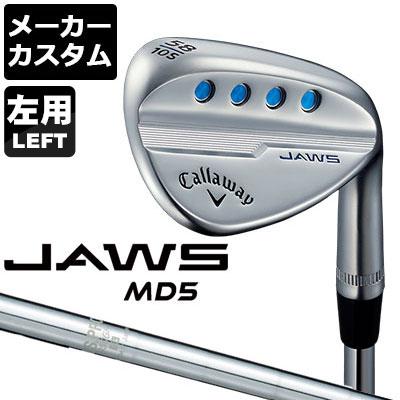 【メーカーカスタム】Callaway(キャロウェイ) JAWS MD5 クロム 【左用】 ウェッジ N.S.PRO 950GH スチールシャフト 【日本正規品】