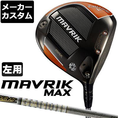 日本仕様 メーカー国内組み立て 2020年モデル メーカーカスタム Callaway キャロウェイ MAVRIK MAX 流行 左用 マーベリック TP TourAD カーボンシャフト ドライバー マックス お見舞い 日本正規品