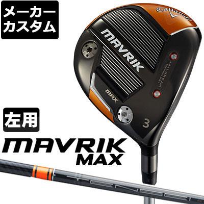 【メーカーカスタム】Callaway(キャロウェイ) MAVRIK MAX 【左用】 フェアウェイウッド TENSEI CP Pro Orange カーボンシャフト 【日本正規品】[マーベリック マックス]