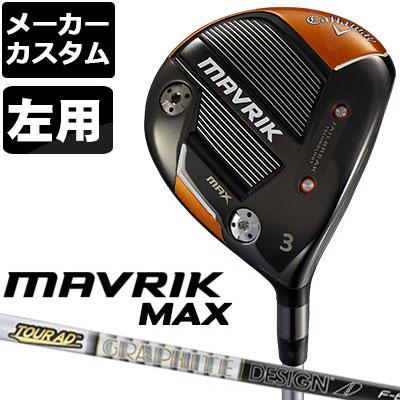 日本仕様 メーカー国内組み立て 2020年モデル メーカーカスタム Callaway キャロウェイ MAVRIK MAX 左用 日本正規品 Tour AD マックス F フェアウェイウッド マーベリック カーボンシャフト 誕生日 お祝い セール