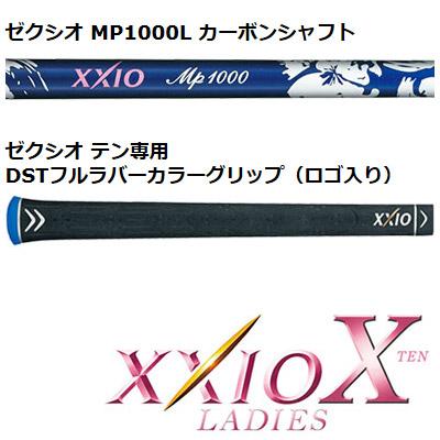 【先行予約受付中】DUNLOP[ダンロップ]XXIOX[ゼクシオテン]レディース単品アイアン(#5、6、AW)ゼクシオMP1000Lカーボンシャフト【ボルドー】