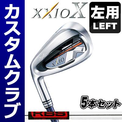 【ゲリラセール開催中】【メーカーカスタム】DUNLOP(ダンロップ) XXIO X-テン- アイアン (左用) 5本セット (#6~9、PW) KBS TOUR スチールシャフト