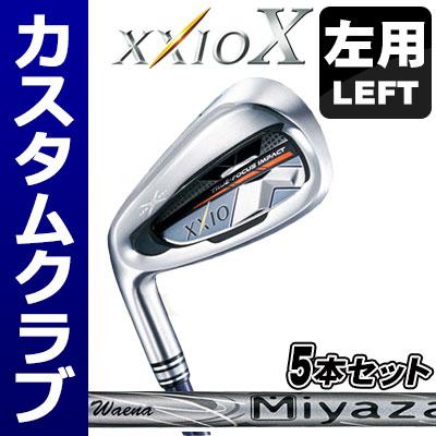 【メーカーカスタム】DUNLOP(ダンロップ) XXIO X-テン- アイアン (左用) 5本セット (#6~9、PW) Miyazaki Waena カーボンシャフト