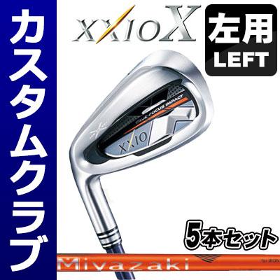 【ゲリラセール開催中】【メーカーカスタム】DUNLOP(ダンロップ) XXIO X-テン- アイアン (左用) 5本セット (#6~9、PW) Miyazaki Kaura 8 for IRON カーボンシャフト