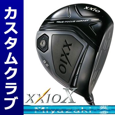 【メーカーカスタム】DUNLOP(ダンロップ) XXIO X -ゼクシオ テン- ドライバー(クラフトモデル) Miyazaki Kosuma Indigo カーボンシャフト