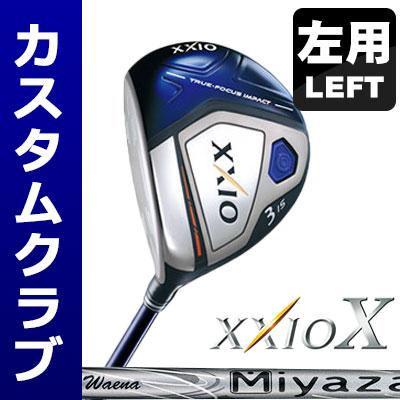 【メーカーカスタム】DUNLOP(ダンロップ) XXIO X -ゼクシオ テン- フェアウェイウッド 【左用-LEFT HAND-】 (ネイビーヘッド) Miyazaki Waena カーボンシャフト