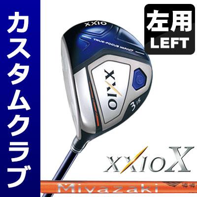 【メーカーカスタム】DUNLOP(ダンロップ) XXIO X -ゼクシオ テン- フェアウェイウッド 【左用-LEFT HAND-】 (ネイビーヘッド) Miyazaki Kaura KIRI カーボンシャフト