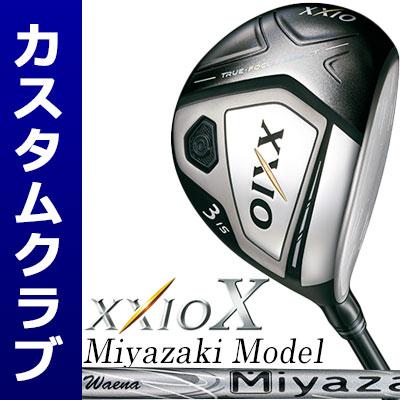 【メーカーカスタム】DUNLOP(ダンロップ) XXIO X -ゼクシオ テン- フェアウェイウッド (Miyazaki Model) Miyazaki Waena カーボンシャフト