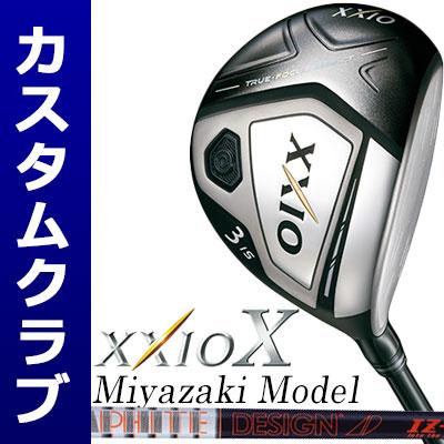 【メーカーカスタム】DUNLOP(ダンロップ) XXIO X -ゼクシオ テン- フェアウェイウッド (Miyazaki Model) TourAD IZ-6 カーボンシャフト