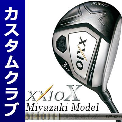 【ゲリラセール開催中】【メーカーカスタム】DUNLOP(ダンロップ) XXIO X -ゼクシオ テン- フェアウェイウッド (Miyazaki Model) TourAD TP カーボンシャフト