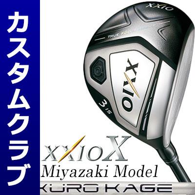 【メーカーカスタム】DUNLOP(ダンロップ) XXIO X -ゼクシオ テン- フェアウェイウッド (Miyazaki Model) KUROKAGE XT カーボンシャフト