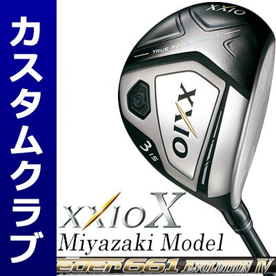 【メーカーカスタム】DUNLOP(ダンロップ) XXIO X -ゼクシオ テン- フェアウェイウッド (Miyazaki Model) Speeder Evolution IV カーボンシャフト