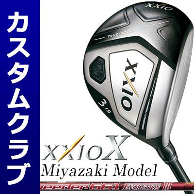 【ゲリラセール開催中】【メーカーカスタム】DUNLOP(ダンロップ) XXIO X -ゼクシオ テン- フェアウェイウッド (Miyazaki Model) Speeder Evolution III カーボンシャフト