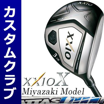 【メーカーカスタム】DUNLOP(ダンロップ) XXIO X -ゼクシオ テン- フェアウェイウッド (Miyazaki Model) ATTAS COOOL6 カーボンシャフト