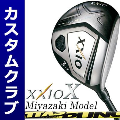 【ゲリラセール開催中】【メーカーカスタム】DUNLOP(ダンロップ) XXIO X -ゼクシオ テン- フェアウェイウッド (Miyazaki Model) ATTAS PUNCH カーボンシャフト